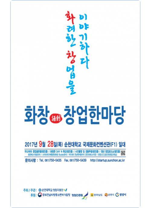 순천대학, 청년창업 활성화 '2017 화창(話創) 창업한마당' 개최