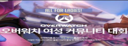 액토즈소프트, '오버워치' 여성 커뮤니티 대회 개최