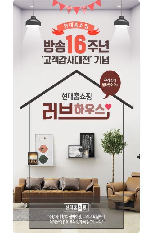 현대홈쇼핑, 방송 16돌 기념 한 달 간 '고객감사대전'