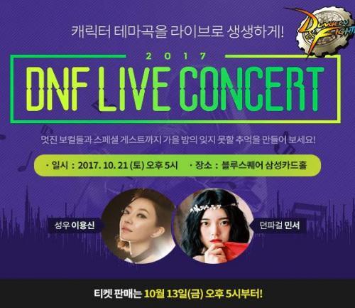 넥슨, 21일 '던전앤파이터 라이브 콘서트' 개최