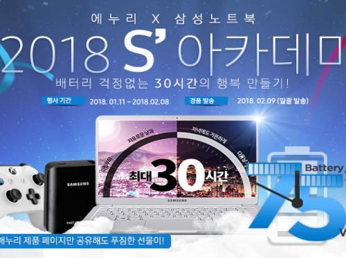 엔씨디지텍, 2018년 삼성전자 노트북 신제품 4종 공개