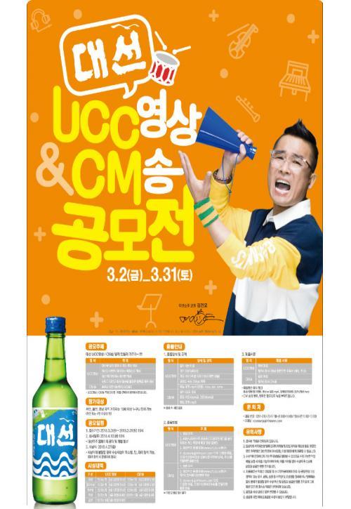 대선주조, 대선 UCC영상·CM송 공모전 개최