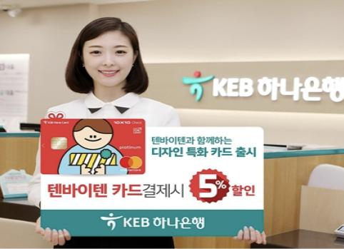 KEB하나은행, 텐바이텐 제휴 체크카드 출시