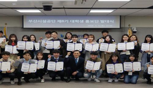 부산시설공단, 8기 대학생홍보단 발대식