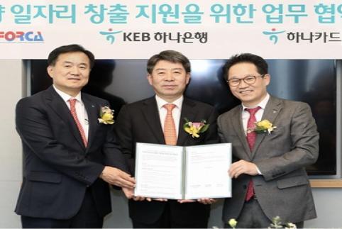KEB하나은행-하나카드, 외투기업에 금융서비스 지원