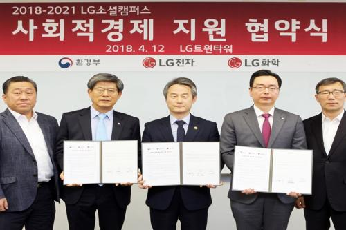 LG전자, LG화학과 협약 통해 스타트업 지원하는 LG소설캠퍼스 운영 박차