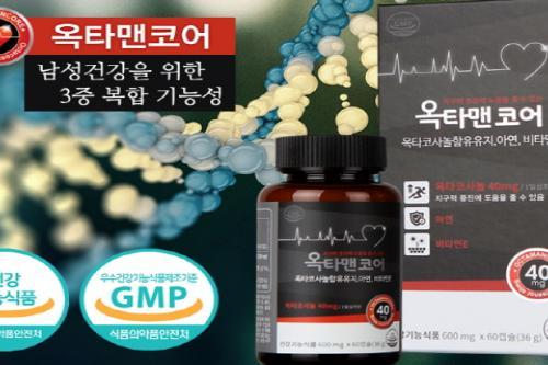 해밀생활건강, 중년남성 건강 솔루션 '옥타맨코어' 출시