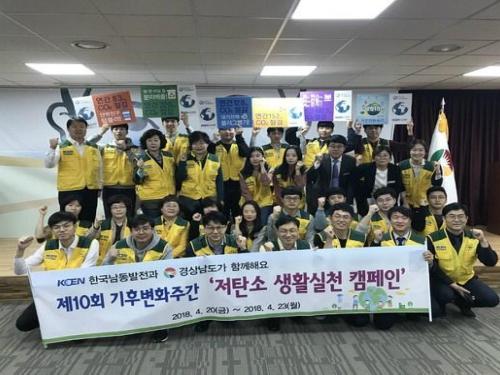 한국남동발전, 저탄소 생활 실천 캠페인 행사