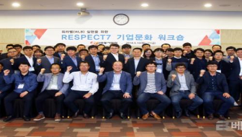 동서발전, 'RESPECT7 존중문화 확산 워크숍'