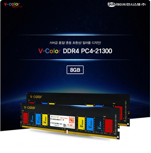 제이씨현시스템, 서버급 품질과 화려함 갖춘 V컬러 DDR4 8GB PC4-21300 메모리 ...