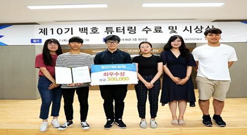 영진전문대학, 튜터링 장학금 550만 원 시상