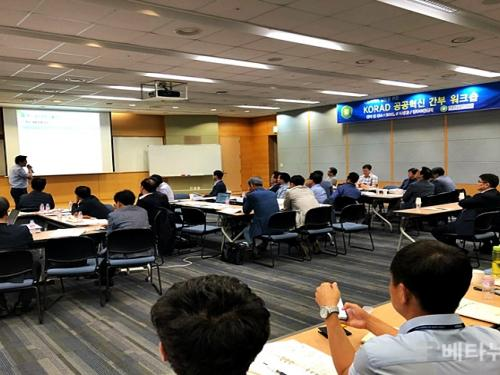 한국원자력환경공단, 사회적가치 실현 간부워크숍