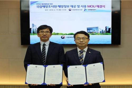 국립해양조사원-인천항만공사, 해양정보 제공 MOU
