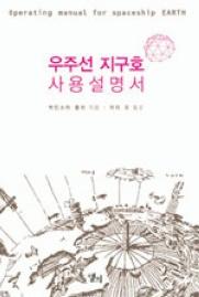[BookBriefing] 『우주선 지구호 사용설명서』外