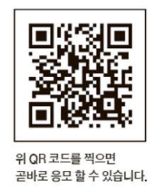 [江南通新 특집판 사용설명서] 더 자세한 응모 방법 알려 드릴게요