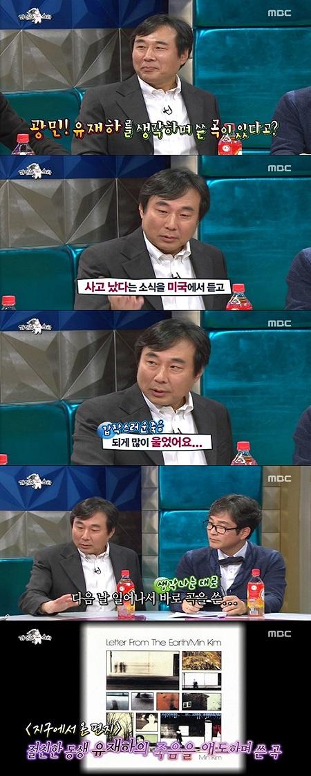 '라스' 김광민의 절친 故 유재하를 향한 '짠한 그리움'