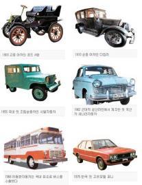 대한민국 자동차의 역사