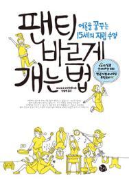 [박형수 기자의 학창시절]아이들의 자립심을 키우는 책