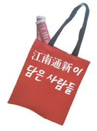 [江南通新이 담은 사람들] '야자' 하러 한국 왔냐고요?