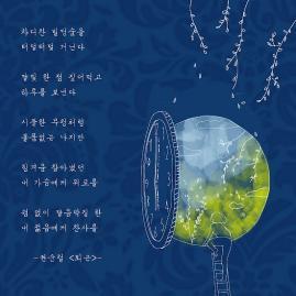 [송혜영 기자의 오후 여섯 詩] 쉼없이 달음박질한 내 젊음에게 찬사를
