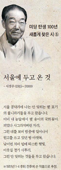 미당 탄생 100년 새롭게 찾은 시 ⑤ 서울에 두고 온 것