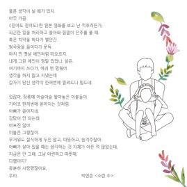 [송혜영 기자의 오후 여섯 詩] 박연준의 『소란』 중에서