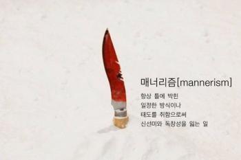 [송혜영 기자의 오후 6시] 늑대의 자살
