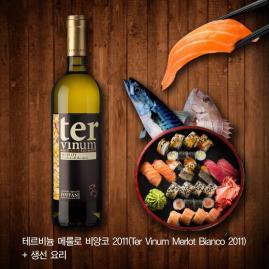 [서한정이 뽑은 이주의 와인] ②테르비늄 메를로 비앙코 2011