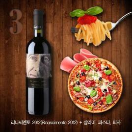 [서한정이 뽑은 이주의 와인] ③신의 계곡에서 만든 '리나씨멘토 2012'