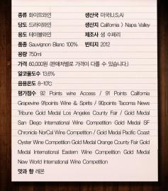 [서한정이 뽑은 이주의 와인] ⑨ 화이트 와인 상 휩쓴 생 수페리 쇼비뇽 블랑