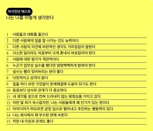 [송혜영 기자의 오후 6詩] 사무실의 멍청이들