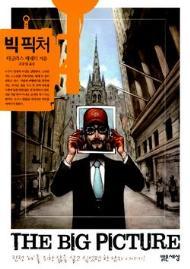 [김민관 기자의 '책 한 줄 술 한 잔'] 누구나 비상을 갈망한다