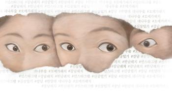 [이슈 클릭] '강남패치'부터 '어둠의 대나무 숲'까지…무차별 폭로