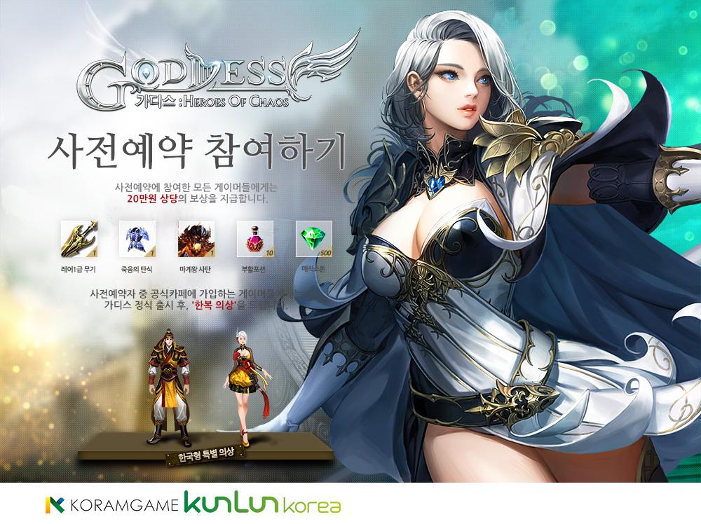 쿤룬코리아, 모바일 액션 RPG '가디스' 사전 예약