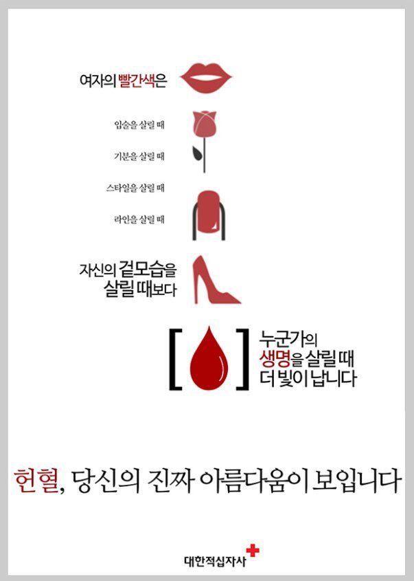 '여자의 빨간색은 헌혈할 때 제일 아름답다?'…대한적십자사 '여혐' 광고 논란