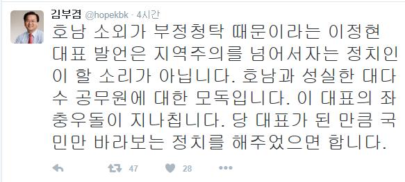 """난데없는 '호남홀대' 공방…김부겸,""""이정현 좌충우돌"""""""