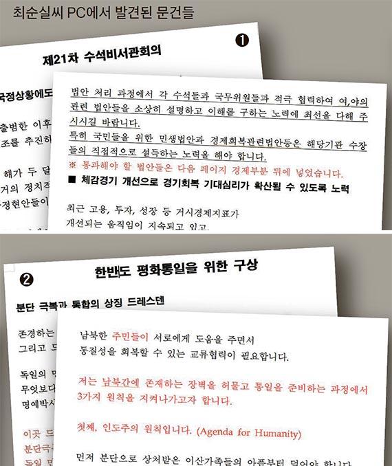 """""""드레스덴 연설문 파일 30곳 빨간글씨, 연설 땐 20곳 달라져"""""""