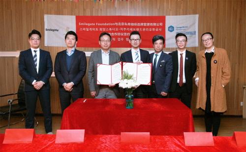스마일게이트 오렌지팜, 중국 창업카페 처쿠카페와 MOU 체결