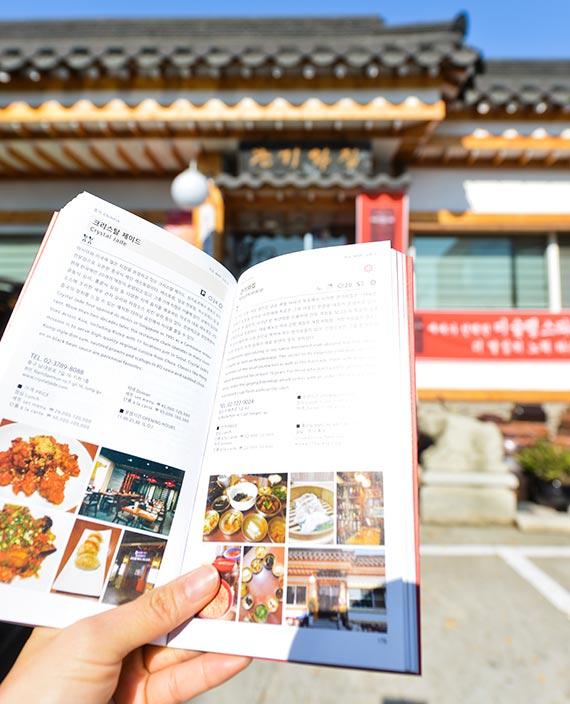 요리 식당 - Magazine cover