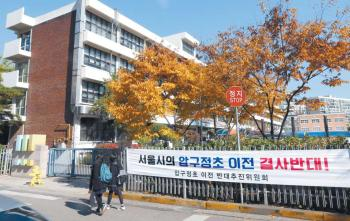 """[이슈 클릭] """"엄마 압구정초 이사 가?"""" …교육 문제로 번진 재건축 논란"""