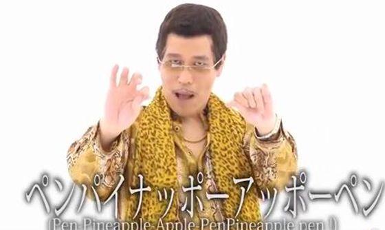 `펜 파인애플 애플 펜`을 부르고 있는 일본 개그맨 피코 타로. [유튜브 캡처]