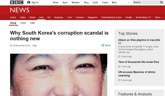 박근혜 대통령의 비선 최순실 국정 농단 사건 같은 일이 왜 자꾸 반복되는지를 BBC가 분석했다. [BBC 캡처]