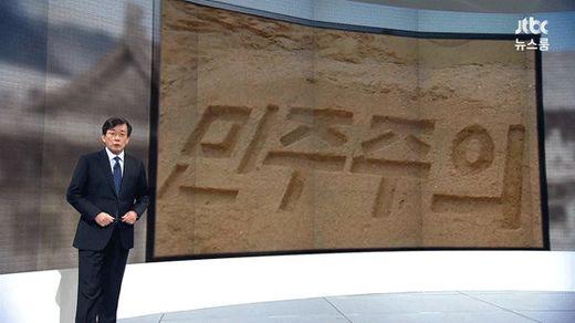 [JTBC 개국 5주년①] 지상파 아성 뛰어넘다…두터운 신뢰 보도국