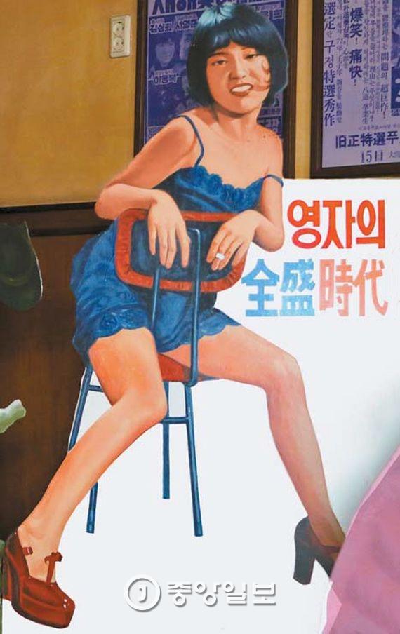 광주극장에 있는 옛날 한국영화 '영자의 전성시대' 간판.