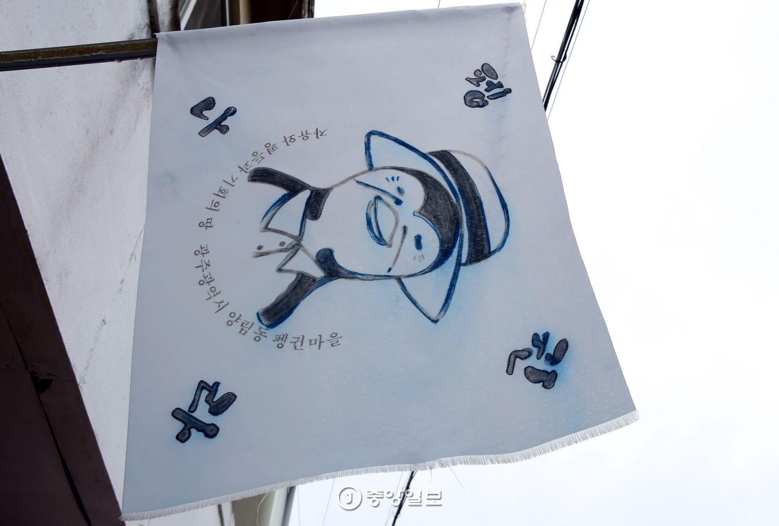 양림동 펭귄마을을 상징하는 깃발. 펭귄마을이라는 이름은 마을에 거주하는 어르신들의 뒤뚱거리는 걸음걸이에서 비롯됐다.