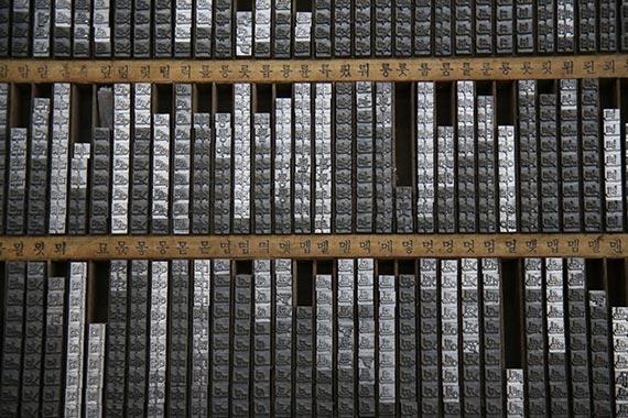 파주출판도시 활판인쇄박물관 안에 전시돼 있는 납활자들. '가나다' 순으로 진열했다. [사진 아시아]