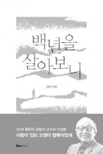 덴스토리 출판사가 펴낸 『백년을 살아보니』 책 표지. 그의 98년 인생의 고갱이를 담았다. / 덴스토리 출판사 제공