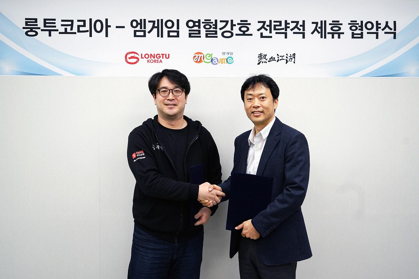 엠게임, 룽투코리아와 모바일 '열혈강호' 중화권 사업 협력키로