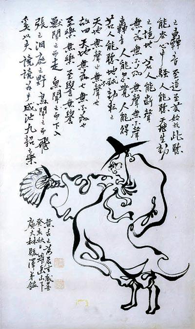 """시인 김지하가 1983년 임진택씨에게 선물한 글과 그림. 부채를 들고 광야를 달리는 소리꾼을 묘사했다. 김 시인은 """"광대라면 지구를 움직이는 소리를 내야 한다""""고 썼다."""