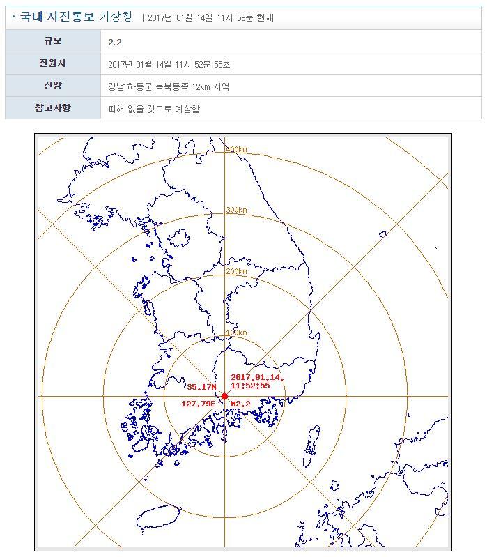 """경남 하동서 규모 2.2 지진…기상청 """"피해 없을 것"""""""